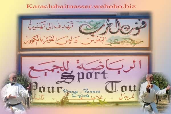 Association-ait-nasser-de-karate-et-arts-martiaux-Casablanca